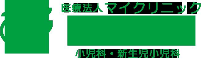 医療法人マイクリニック My Clinic 小児科・新生児小児科