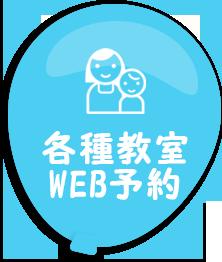 各種教室WEB予約